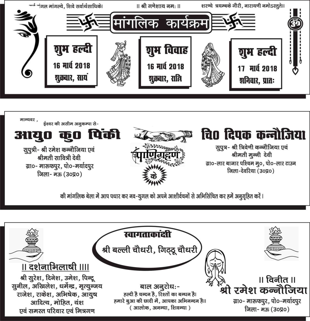 Wedding Card Matter In Hindi