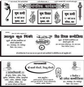 Marvelous Wedding Card Matter In Hindi. By TR BAHADURPUR