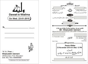Muslim Wedding Card Template Urdu English Tr Bahadurpur