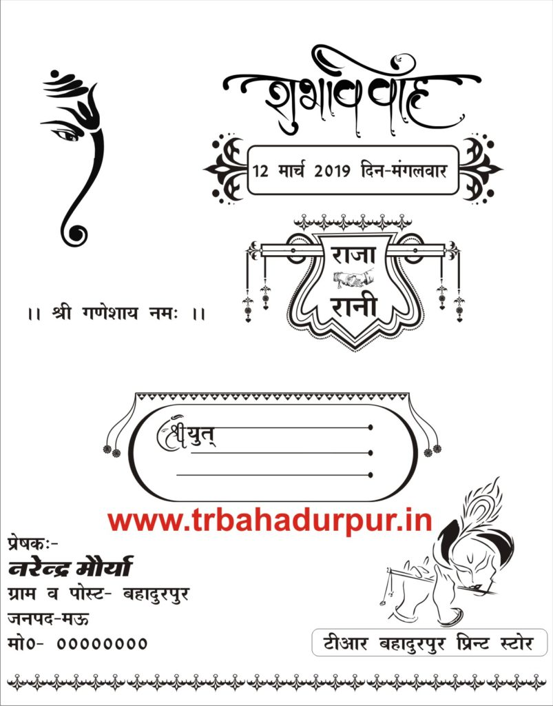 Wedding Invitation cover design