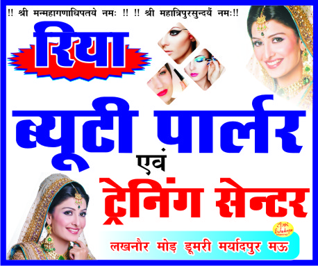 Beauty Parlor Flex Board Tr Bahadurpur
