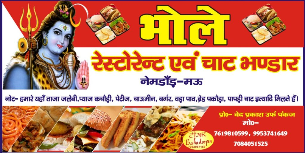 Restaurant and chat bhandar flex board