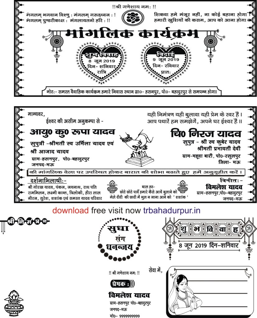 Hindu Wedding card Design