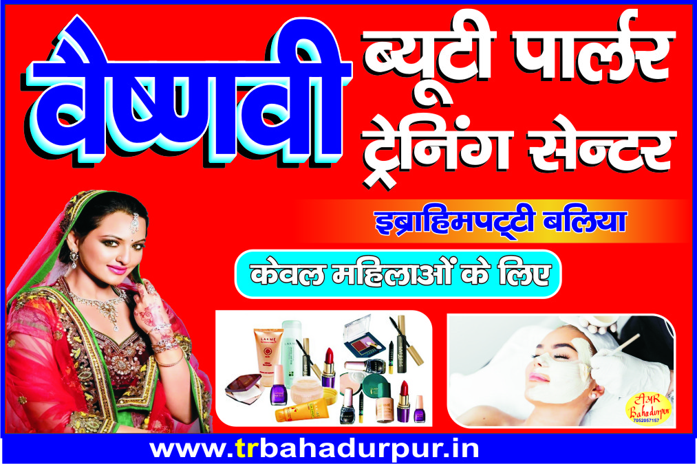 beauty parlour flex banner
