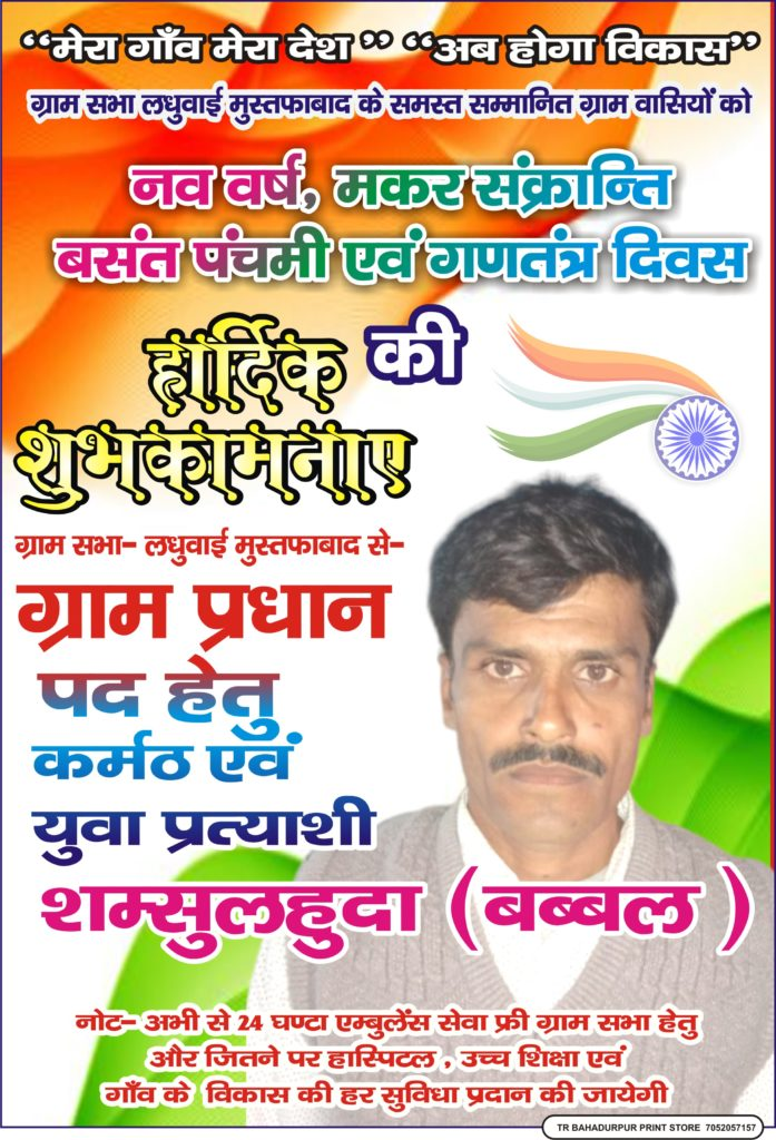 Election Poster in Hindi Cdr File