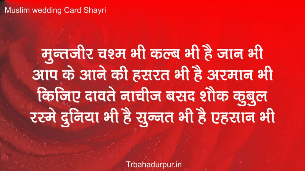 muslim wedding shayri